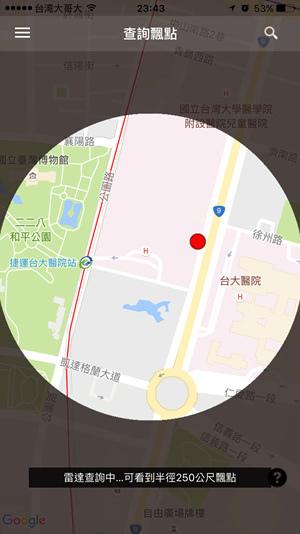 手刀閃飄APP偵測雷達-1