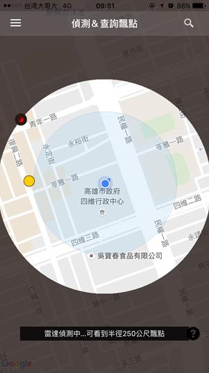 手刀閃飄APP偵測雷達-2
