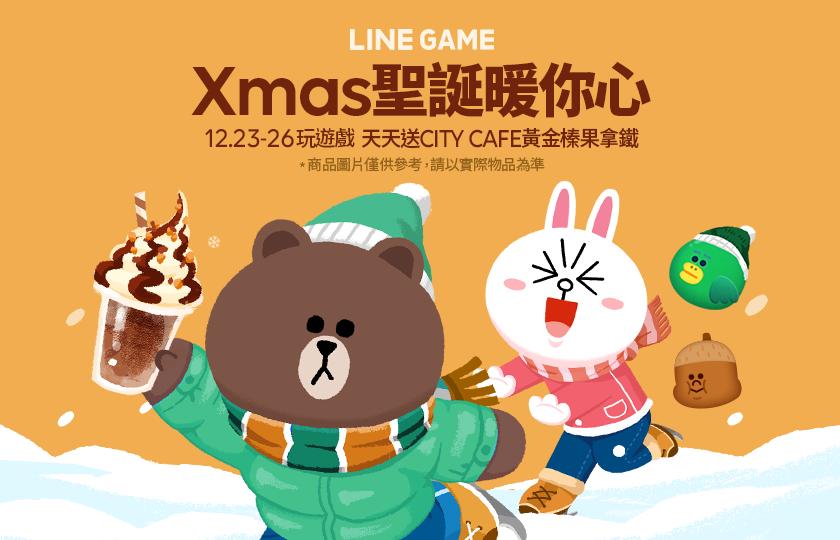 【圖一】LINE GAME舉辦「聖誕暖你心」活動,玩遊戲就有機會抽萬杯拿鐵