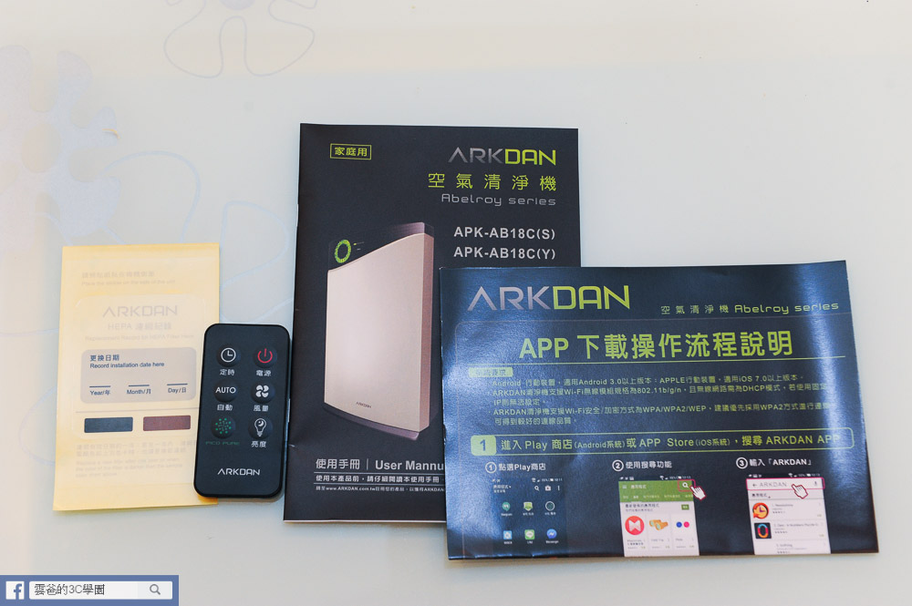 開箱- ARKDAN Air Purifier空氣清淨機-36