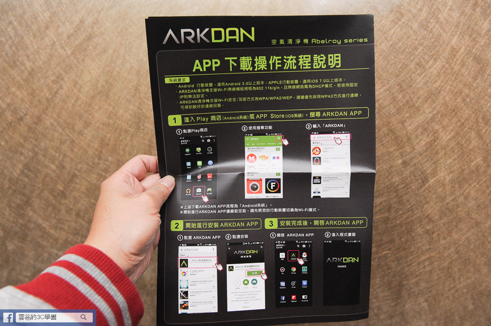 開箱- ARKDAN Air Purifier空氣清淨機-65