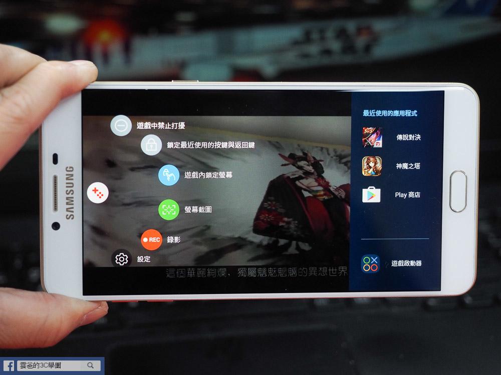 手遊專用! 6G Ram、超長續航力 - Samsung C9 Pro 開箱、評測、遊戲實測-84