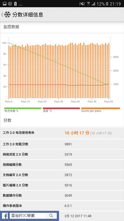 Screenshot_20170212-211937