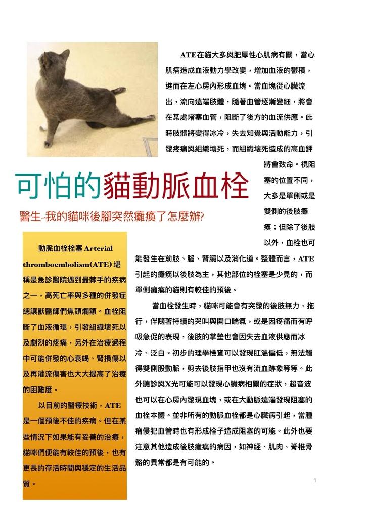 貓動脈血栓 (Dr.簡)_page-0001.jpg