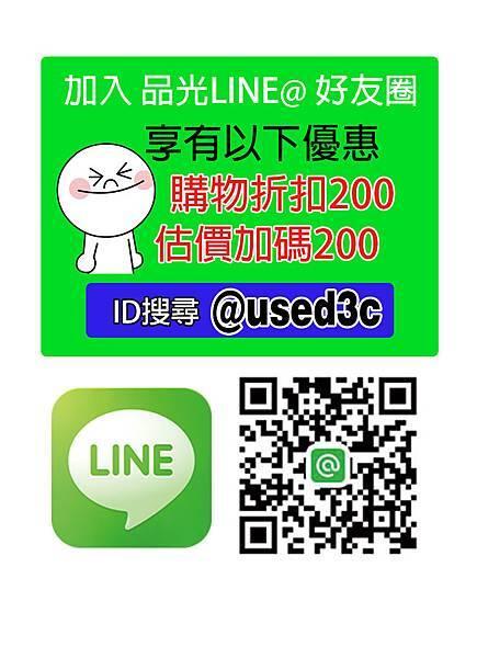 加LINE折扣加碼.jpg