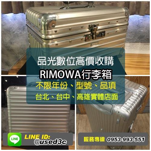 收購RIMOWA