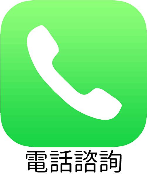 電話圖-01.png