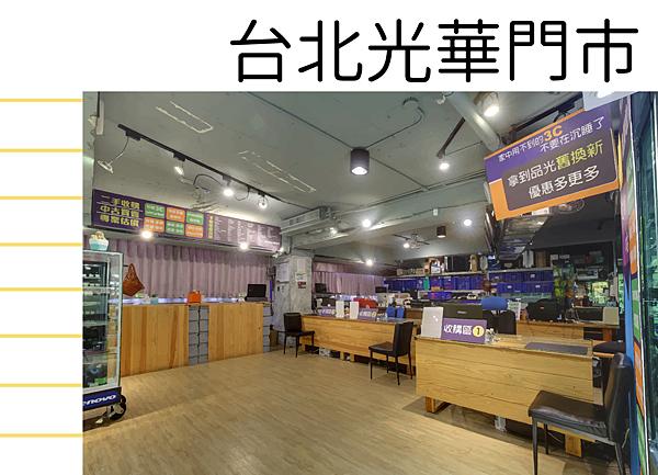 台北門市-01.png