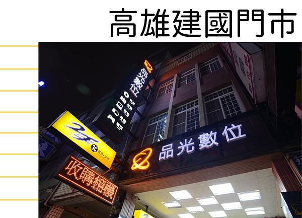 高雄門市-01.png