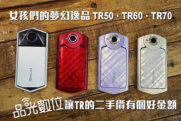 TR03.jpg