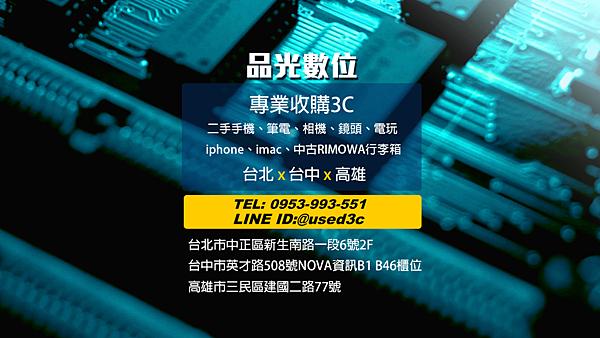 大BANNER收購手機.png
