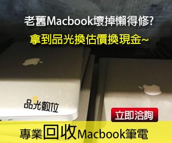 回收Macbook.jpg