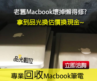 回收Macbook.jpg