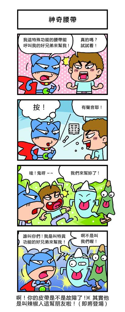 神奇腰帶_010