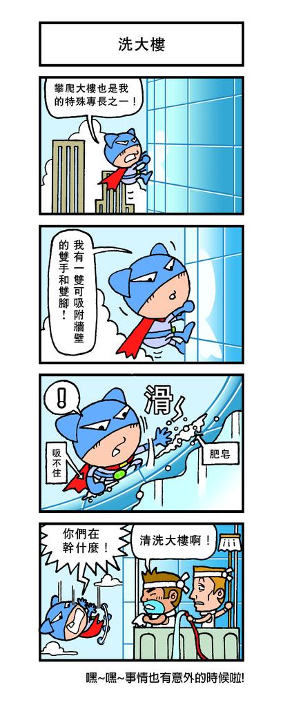 洗大樓_012