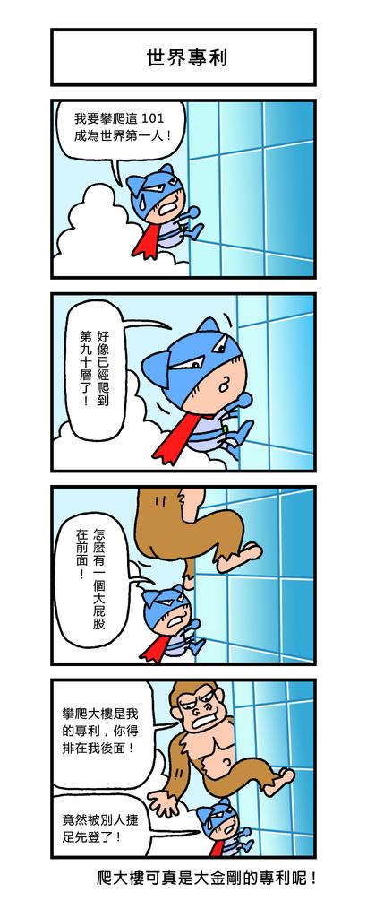 世界專利_015
