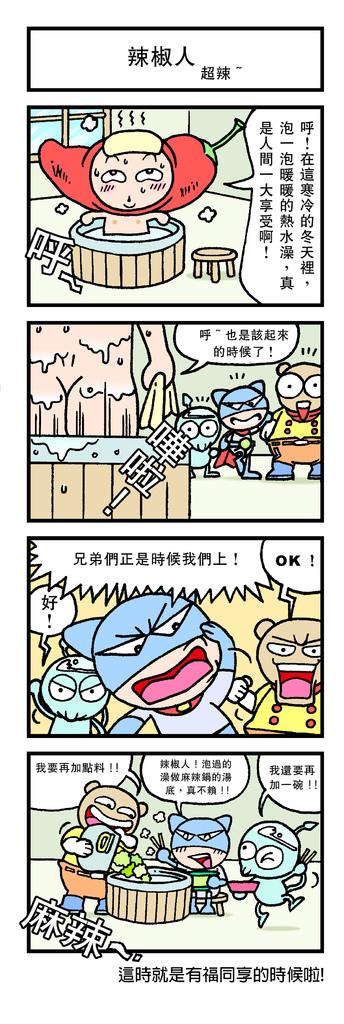 辣椒人-麻辣大火鍋_023
