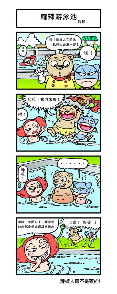 麻辣游泳池_025
