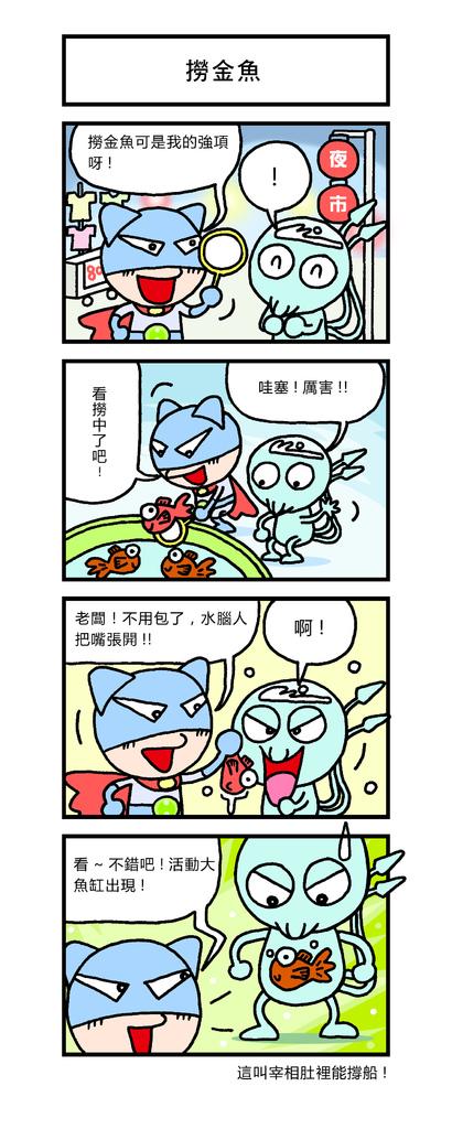 撈金魚_026