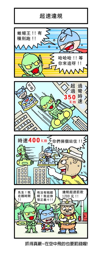 超速違規_028