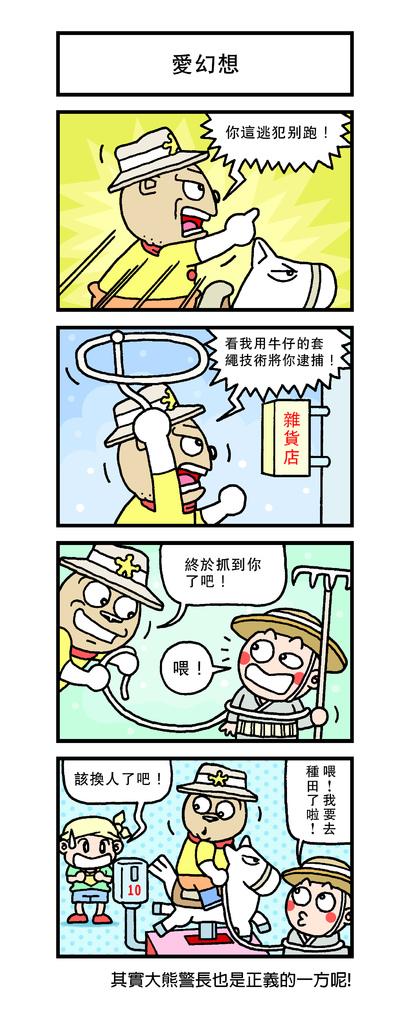 愛幻想_029