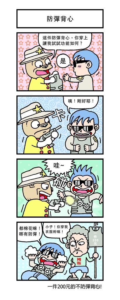 防彈背心_031