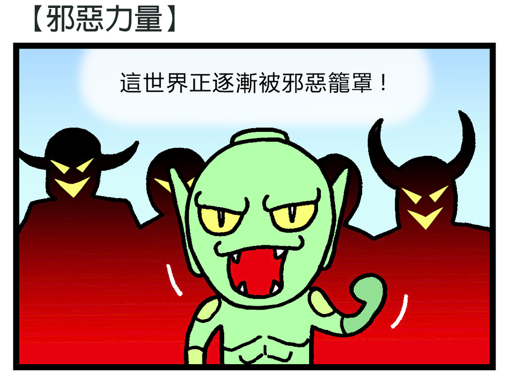邪惡力量-第一格_035