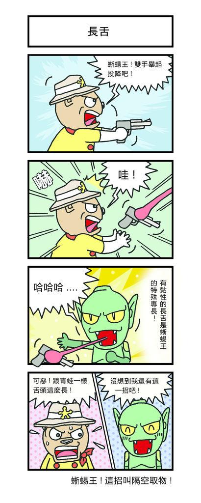 長舌_039