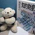 感覺牠有點怕這本書(?)XD