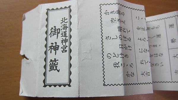 照一下剛到札幌時在北海道神宮抽到的簽