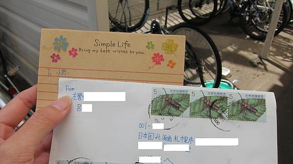 收到的第一封信(與正在被修的腳踏車合影)
