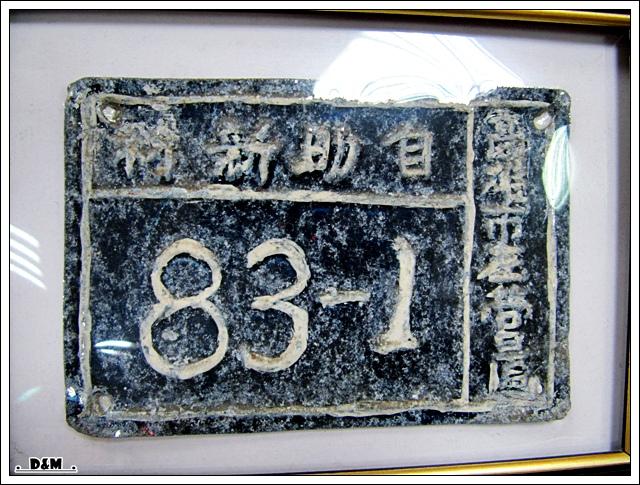 左營眷村060.JPG