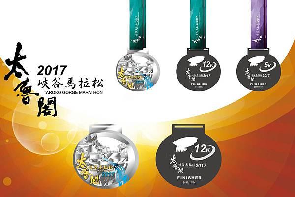 葡萄糖胺飲-2017太魯閣馬拉松獎牌.jpg