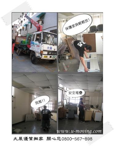 標準型-中華電信辦公室遷移