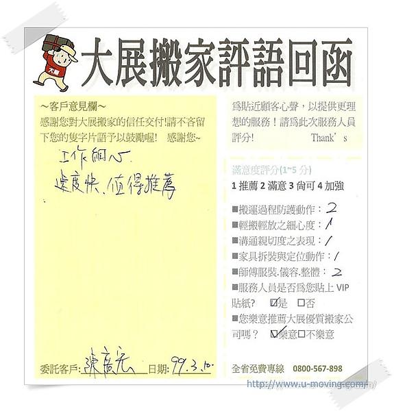 2010_03原稿 (33).jpg