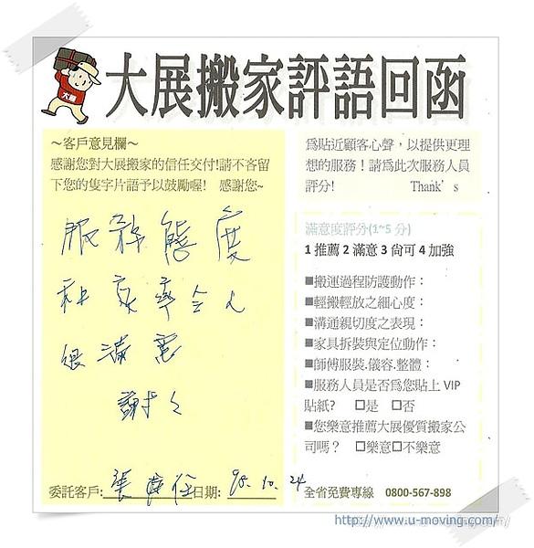 2010_03原稿 (43).jpg