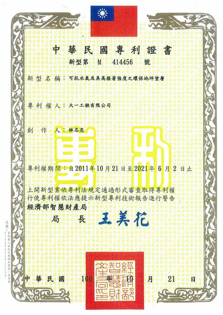 epoxy環氧樹脂施工專利
