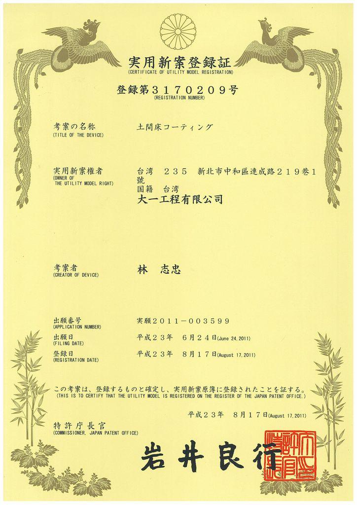 epoxy環氧樹脂工法專利
