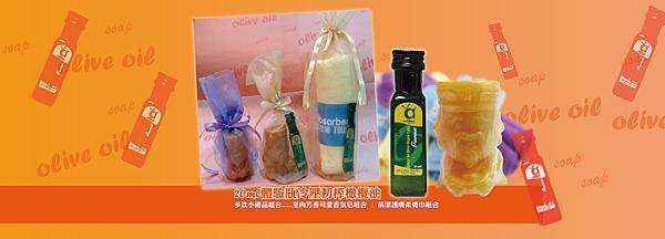 橄欖油體驗瓶+手工皂+毛巾-01-01-01-01.png