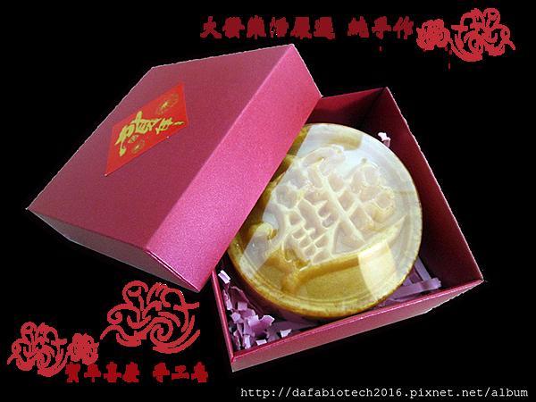 賀年喜慶手工皂(小圓)禮盒透(800X600).png