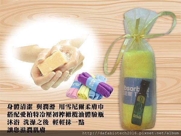 雪尼爾毛巾+橄欖油20ml.jpg