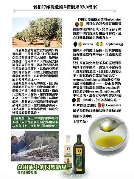 瓦倫西亞莊園樹種簡介.jpg