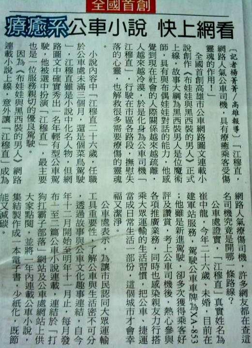 2011.12.8自由時報(修).jpg