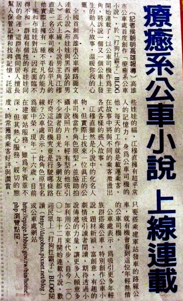 2011.12.20臺灣時報.JPG
