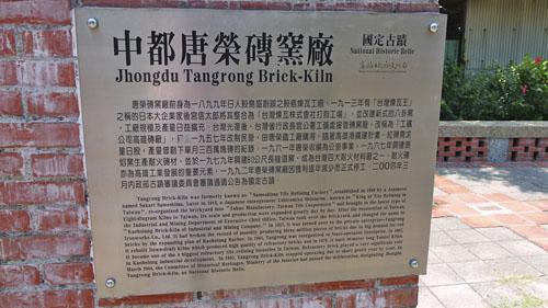 百年產業史集一身 - 中都唐榮磚窯廠5