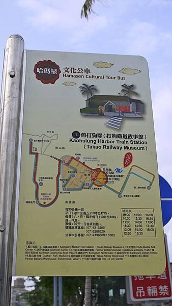 高雄文化公車之旅(二):高雄之星哈瑪星3