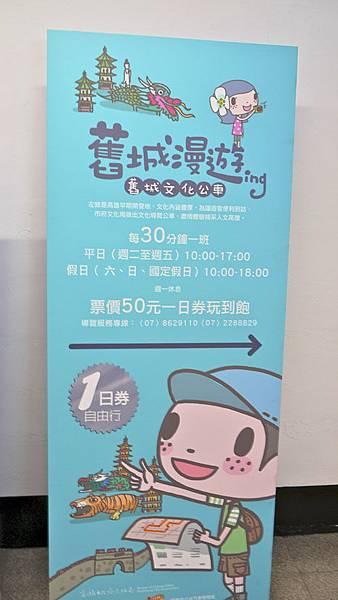 高雄文化公車之旅(ㄧ):舊城漫遊1