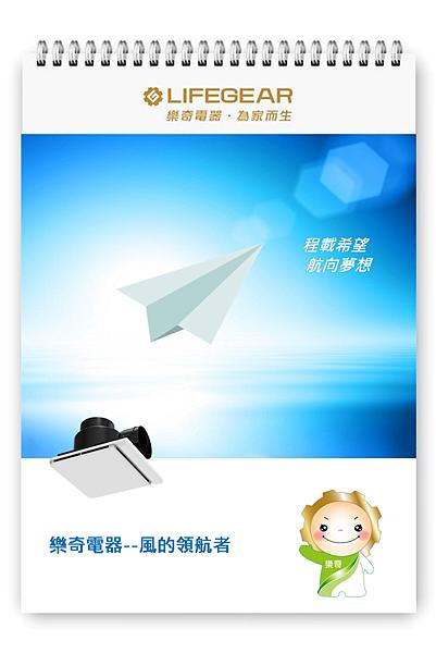 0219-風的領航者-ok.png