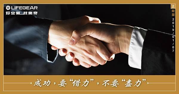 FB2019-01-07-正能量PO文圖.jpg
