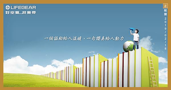 FB2019-02-18-正能量PO文圖.png
